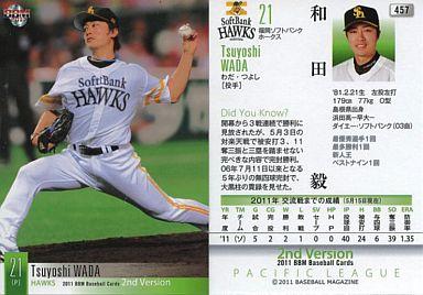 【中古】BBM/レギュラー/2011BBM ベースボールカードセカンドバージョン/福岡ソフトバンクホークス 457 [レギュラー] : 和田 毅