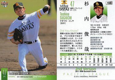 【中古】BBM/レギュラー/2011BBM ベースボールカードセカンドバージョン/福岡ソフトバンクホークス 460 [レギュラー] : 杉内俊哉