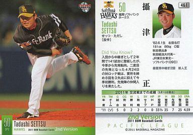 【中古】BBM/レギュラー/2011BBM ベースボールカードセカンドバージョン/福岡ソフトバンクホークス 461 [レギュラー] : 攝津 正
