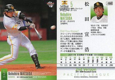 【中古】BBM/レギュラー/2011BBM ベースボールカードセカンドバージョン/福岡ソフトバンクホークス 464 [レギュラー] : 松田宣浩
