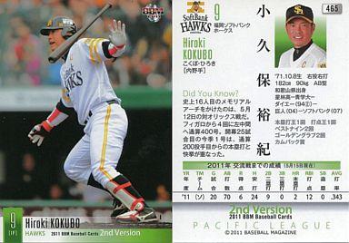 【中古】BBM/レギュラー/2011BBM ベースボールカードセカンドバージョン/福岡ソフトバンクホークス 465 [レギュラー] : 小久保裕紀
