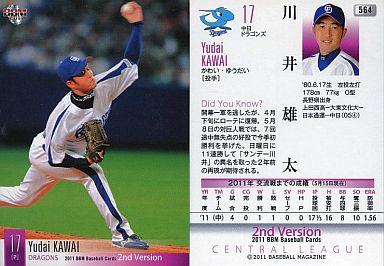 【中古】BBM/レギュラー/2011BBM ベースボールカードセカンドバージョン/中日ドラゴンズ 564 [レギュラー] : 川井雄太