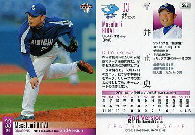 【中古】BBM/レギュラー/2011BBM ベースボールカードセカンドバージョン/中日ドラゴンズ 568 [レギュラー] : 平井正史
