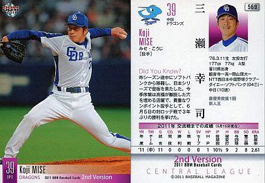 【中古】BBM/レギュラー/2011BBM ベースボールカードセカンドバージョン/中日ドラゴンズ 569 [レギュラー] : 三瀬幸司