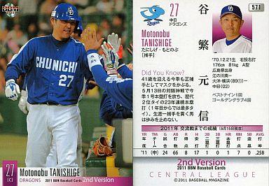 【中古】BBM/レギュラー/2011BBM ベースボールカードセカンドバージョン/中日ドラゴンズ 571 [レギュラー] : 谷繁元信