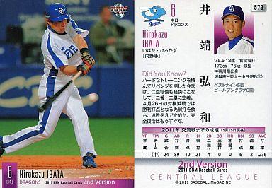 【中古】BBM/レギュラー/2011BBM ベースボールカードセカンドバージョン/中日ドラゴンズ 573 [レギュラー] : 井端弘和