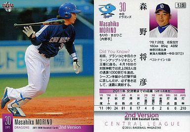 【中古】BBM/レギュラー/2011BBM ベースボールカードセカンドバージョン/中日ドラゴンズ 575 [レギュラー] : 森野将彦