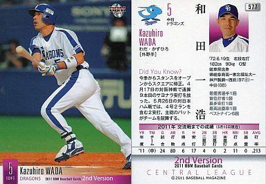 【中古】BBM/レギュラー/2011BBM ベースボールカードセカンドバージョン/中日ドラゴンズ 577 [レギュラー] : 和田一浩