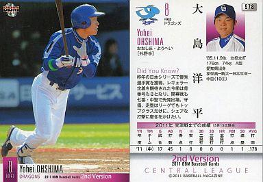 【中古】BBM/レギュラー/2011BBM ベースボールカードセカンドバージョン/中日ドラゴンズ 578 [レギュラー] : 大島洋平