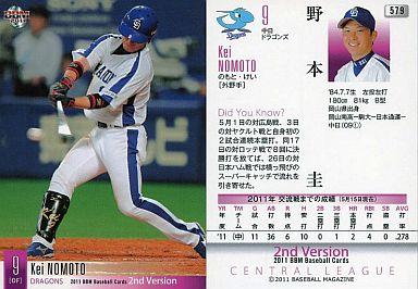 【中古】BBM/レギュラー/2011BBM ベースボールカードセカンドバージョン/中日ドラゴンズ 579 [レギュラー] : 野本 圭