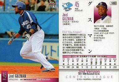 【中古】BBM/レギュラー/2011BBM ベースボールカードセカンドバージョン/中日ドラゴンズ 580 [レギュラー] : グスマン