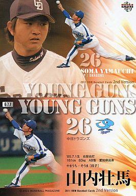 【中古】BBM/レギュラー/2011BBM ベースボールカードセカンドバージョン/中日ドラゴンズ 677 [レギュラー] : 山内壮馬