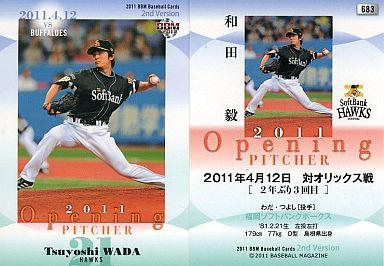 【中古】BBM/レギュラー/2011BBM ベースボールカードセカンドバージョン/福岡ソフトバンクホークス 683 [レギュラー] : 和田 毅