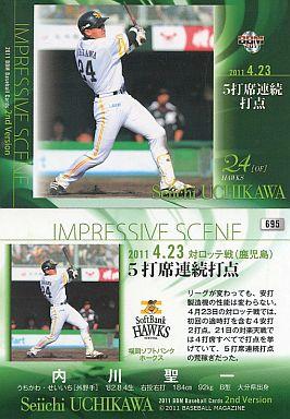 【中古】BBM/レギュラー/2011BBM ベースボールカードセカンドバージョン/福岡ソフトバンクホークス 695 [レギュラー] : 内川聖一