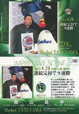 【中古】BBM/レギュラー/2011BBM ベースボールカードセカンドバージョン/東京ヤクルトスワローズ 704 [レギュラー] : 館山昌平