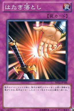 【中古】遊戯王/ノーマル/BEGINNER'S EDITION 2 BE02-JP166 [N] : はたき落とし