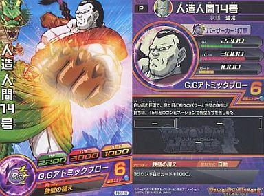 【中古】ドラゴンボールヒーローズ/P/ドラゴンボールヒーローズカードグミ2 PBC2-09 [P] : 人造人間14号