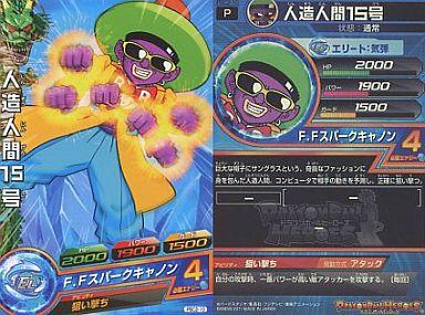 【中古】ドラゴンボールヒーローズ/P/ドラゴンボールヒーローズカードグミ2 PBC2-10 [P] : 人造人間15号