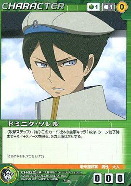 【中古】クルセイド/U/緑/CHARACTER/ボンズクルセイド 第2弾 王の剣 CH-020 [U] : ドミニク・ソレル