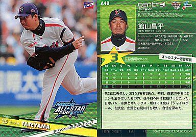 【中古】BBM/プロ野球オールスターカードセット2011/東京ヤクルトスワローズ A48 : 館山昌平