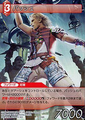 【中古】ファイナルファンタジーTCG/レア/火/第三弾 3-010R [R] : バッシュ