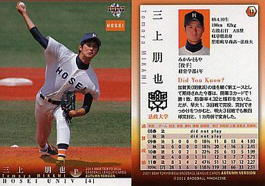 【中古】BBM/BBM 2011秋 東京六大学野球カードセット/法政大学 13  : 三上 朋也