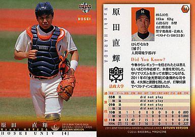 【中古】BBM/BBM 2011秋 東京六大学野球カードセット/法政大学 14  : 原田 直輝