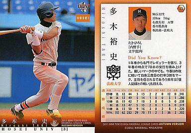 【中古】BBM/BBM 2011秋 東京六大学野球カードセット/法政大学 15  : 多木 裕史