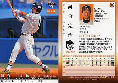 【中古】BBM/BBM 2011秋 東京六大学野球カードセット/法政大学 16  : 河合 完治