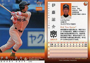 【中古】BBM/BBM 2011秋 東京六大学野球カードセット/法政大学 17  : 伊藤 諒介