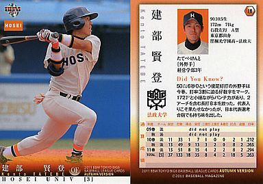 【中古】BBM/BBM 2011秋 東京六大学野球カードセット/法政大学 18  : 建部 賢登