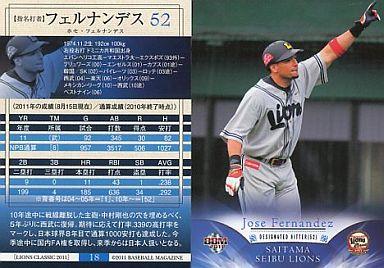 【中古】BBM/BBM ベースボールカード2011 ライオンズ・クラシック 2008-2011/西鉄ライオンズ 18 : フェルナンデス