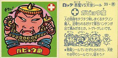 【中古】ビックリマンシール//悪魔/悪魔VS天使 第4弾 39 : ガビョウ魔