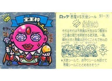 【中古】ビックリマンシール//天使/悪魔VS天使 第5弾 51 : 宝玉神