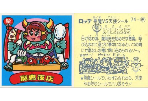 【中古】ビックリマンシール//悪魔/悪魔VS天使 第7弾 74 : 魔鬼夜店