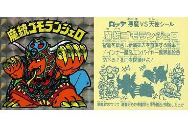 【中古】ビックリマンシール/角プリズム/ヘッド/悪魔VS天使 第15弾 - [角プリズム] : 魔統ゴモランジェロ