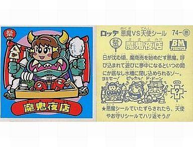 【中古】ビックリマンシール//悪魔/悪魔VS天使 BM スペシャルセレクション 第2弾 74 : 魔鬼夜店