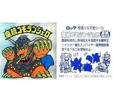 【中古】ビックリマンシール/スターダスト/ヘッド/悪魔VS天使 BM スペシャルセレクション 第3弾 - [スターダスト] : 魔統ゴモランジェロ