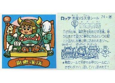 【中古】ビックリマンシール//悪魔/悪魔VS天使 第7弾(アイス版) 74 : 魔鬼夜店