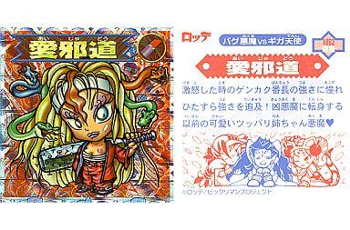 【中古】ビックリマンシール/クロスヘル/悪魔/バグ悪魔VSギガ天使 第8弾 1862 [クロスヘル] : 愛邪道