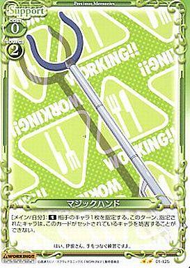 【中古】プレシャスメモリーズ/U/サポート/緑/WORKING!! ブースターパック 01-125 [U] : マジックハンド