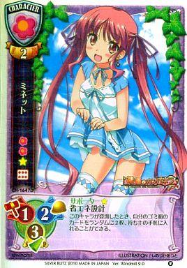 【中古】リセ/キャラクター/アナザーエディション5(ver.ういんどみる 2.0) CH-1647D : ミネット