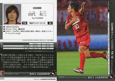 【中古】スポーツ/2011 Jリーグオフィシャルトレーディングカード 2ndシリーズ/鹿島アントラーズ 田代 有三