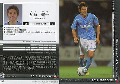 【中古】スポーツ/2011 Jリーグオフィシャルトレーディングカード 2ndシリーズ/ジュビロ磐田 加賀 健一