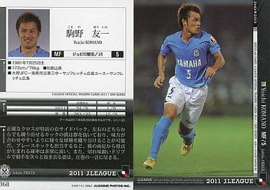 【中古】スポーツ/2011 Jリーグオフィシャルトレーディングカード 2ndシリーズ/ジュビロ磐田 駒野 友一