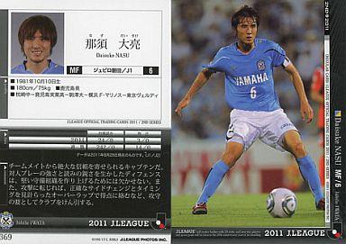 【中古】スポーツ/2011 Jリーグオフィシャルトレーディングカード 2ndシリーズ/ジュビロ磐田 那須 大亮