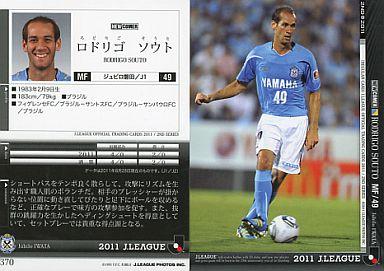【中古】スポーツ/2011 Jリーグオフィシャルトレーディングカード 2ndシリーズ/ジュビロ磐田 ロドリゴ ソウト
