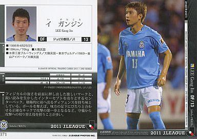 【中古】スポーツ/2011 Jリーグオフィシャルトレーディングカード 2ndシリーズ/ジュビロ磐田 イ ガンジン