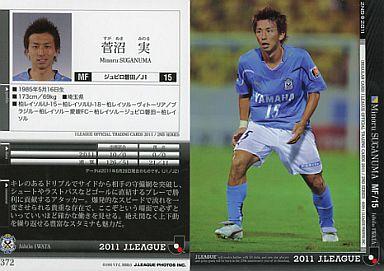 【中古】スポーツ/2011 Jリーグオフィシャルトレーディングカード 2ndシリーズ/ジュビロ磐田 菅沼 実