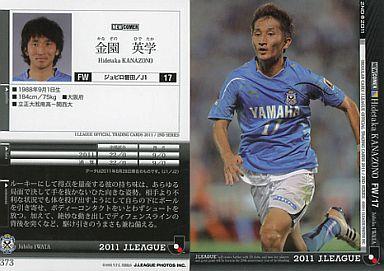【中古】スポーツ/2011 Jリーグオフィシャルトレーディングカード 2ndシリーズ/ジュビロ磐田 金園 英学
